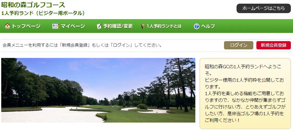 昭和の森ゴルフコース 1人予約ポータルサイト