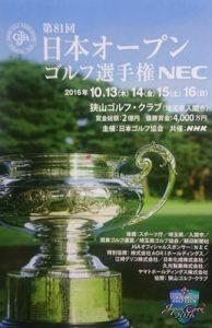 日本オープン観戦チケット