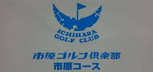 市原ゴルフクラブ・市原コースでプレー