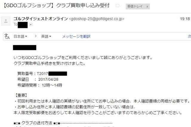 GDOより登録したメールアドレス宛にクラブ買取申込み受付のメールが届きました