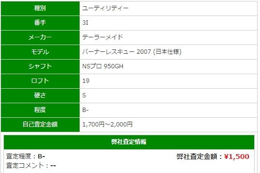 バーナーレスキューの買取価格は¥1,500円