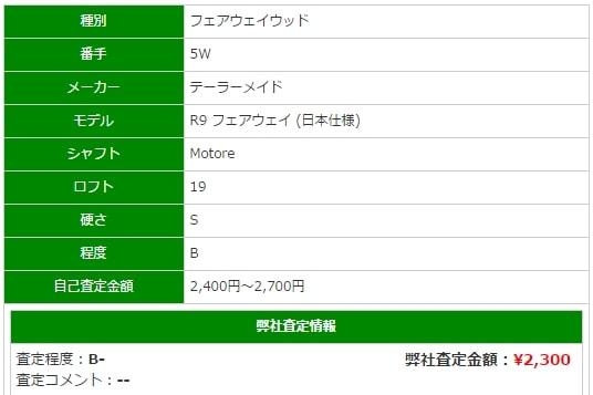 R9 フェアウェイウッドの買取価格は¥2,300円