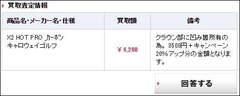 買取価格はクラウン部分にへこみがあるとの事で¥3,500円でした
