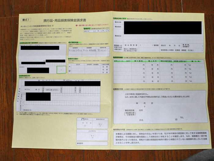 保険金請求書に必要事項を記入