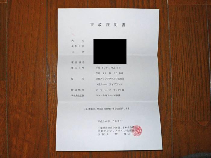 ゴルフ場に発行してもらった事故証明書
