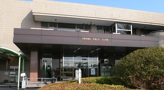 浦和ゴルフ倶楽部のクラブハウス
