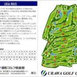 浦和ゴルフ倶楽部のスコアカード