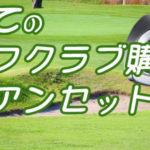 初めてのゴルフクラブ購入はアイアンセット