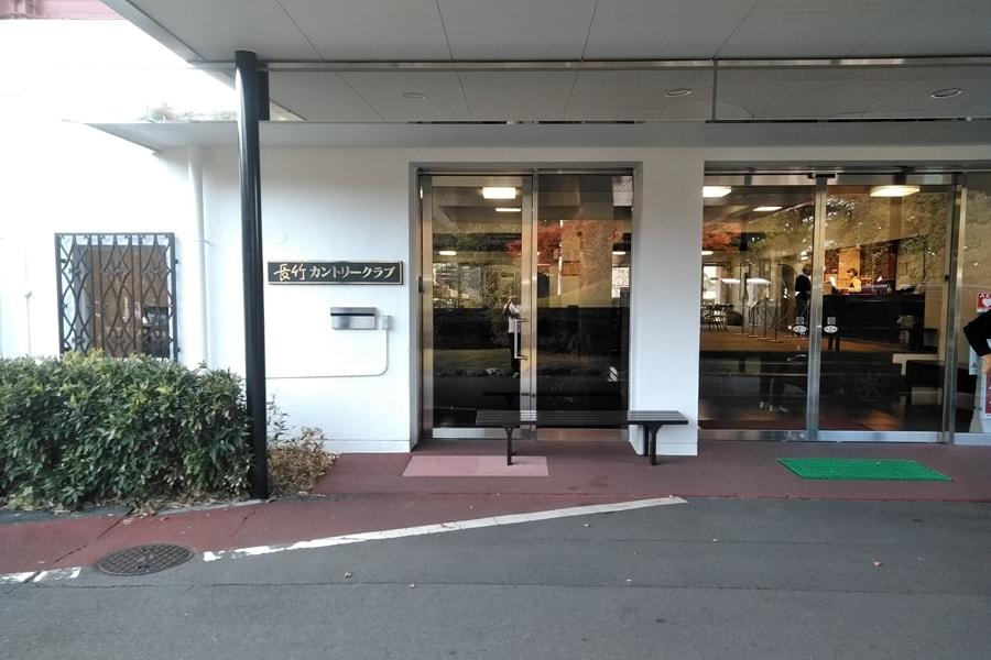 長竹カントリークラブのクラブハウスの画像