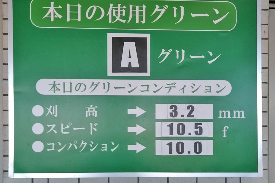 鳩山カントリークラブのグリーンコンディション