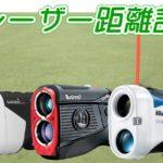ゴルフ用レーザー距離測定器って便利なの?使い方をご紹介します!