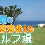 沖縄ゴルフ旅行大好きな私が、沖縄でおおすすめのゴルフ場をご紹介します!