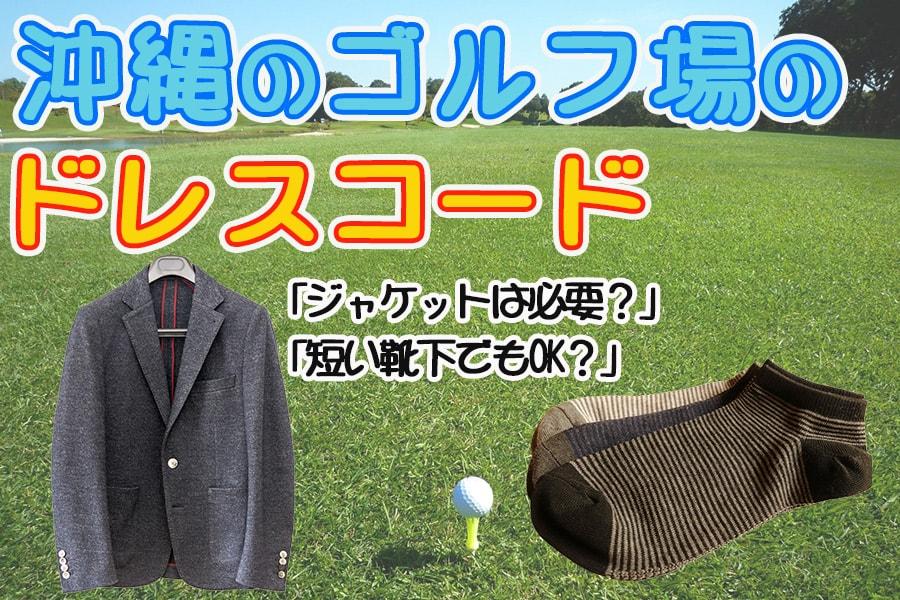 沖縄のゴルフ場のドレスコード